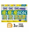 【送料無料】 【3パック】 DHC 極らくらく 30日分×3パック (540粒) ディーエイチシー サプリメント グルコサミン …