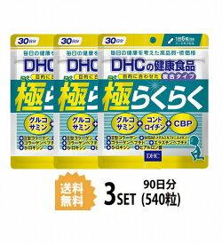 【送料無料】 【3パック】 DHC 極らくらく 30日分×3パック (540粒) ディーエイチシー サプリメント グルコサミン コンドロイチン ヒアルロン酸 サプリ 健康食品 粒タイプ