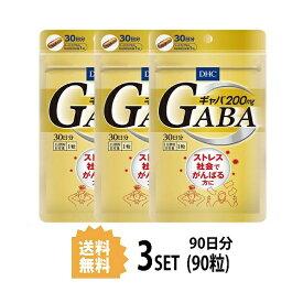 【送料無料】【3パック】 DHC ギャバ(GABA) 30日分×3パック (90粒) ディーエイチシー サプリメント ギャバ カルシウム 亜鉛 粒タイプ
