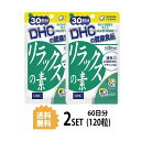 【送料無料】【2パック】 DHC リラックスの素 30日分×2パック (120粒) ディーエイチシー サプリメント セントジョーンズワート フラボノイド ヒペリシン 粒タイプ
