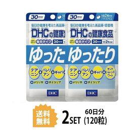 【送料無料】【2パック】 DHC ゆったり 30日分×2パック (120粒) ディーエイチシー サプリメント バレリアン ギャバ セントジョーンズワート 粒タイプ