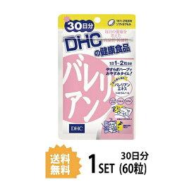 【送料無料】 DHC バレリアン 30日分 (60粒) ディーエイチシー サプリメント バレリアン バレレン酸 メリッサ 粒タイプ