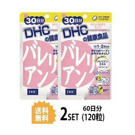 【送料無料】【2パック】 DHC バレリアン 30日分×2パック (120粒) ディーエイチシー サプリメント バレリアン バレレン酸 メリッサ 粒タイプ