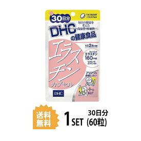 【送料無料】 DHC エラスチンカプセル 30日分 (60粒) ディーエイチシー サプリメント エラスチン ビタミンE ビタミンB 粒タイプ