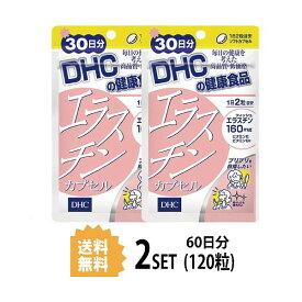 【送料無料】【2パック】 DHC エラスチンカプセル 30日分×2パック (120粒) ディーエイチシー サプリメント エラスチン ビタミンE ビタミンB 粒タイプ