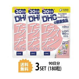 【送料無料】【3パック】 DHC エラスチンカプセル 30日分×3パック (180粒) ディーエイチシー サプリメント エラスチン ビタミンE ビタミンB 粒タイプ