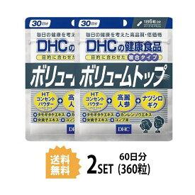 【送料無料】【2パック】 DHC ボリュームトップ 30日分×2パック (360粒) ディーエイチシー サプリメント 高麗人参 タモギダケ ナツシロギク 粒タイプ