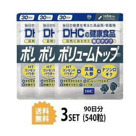【送料無料】【3パック】 DHC ボリュームトップ 30日分×3パック (540粒) ディーエイチシー サプリメント 高麗人参 タモギダケ ナツシロギク 粒タイプ