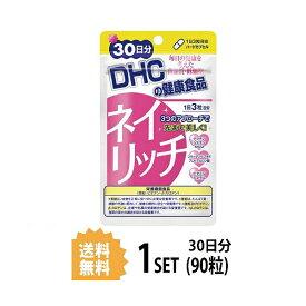 【送料無料】 DHC ネイリッチ 30日分 (90粒) ディーエイチシー 【栄養機能食品(亜鉛・ビオチン・β-カロテン)】