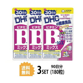 【送料無料】【3パック】 DHC ビタミンBミックス 30日分×3パック (180粒) ディーエイチシー 【栄養機能食品(ナイアシン・ビオチン・ビタミンB12・葉酸)】