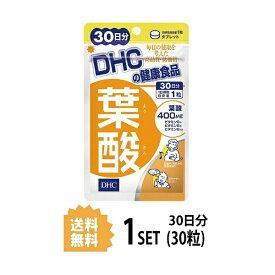 【送料無料】 DHC 葉酸 30日分 (30粒) ディーエイチシー サプリメント 葉酸 ビタミンB 粒タイプ