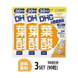 【送料無料】【3パック】 DHC 葉酸 30日分×3パック (90粒) ディーエイチシー サプリメント 葉酸 ビタミンB 粒タイプ