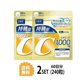【送料無料】 【2パック】 DHC 持続型ビタミンC 30日分×2パック (240粒) ディーエイチシー 【栄養機能食品(ビタミンC)】