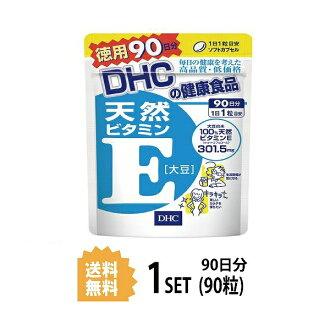 供DHC天然維生素E[大豆]德使用的90天份(90粒)D H海