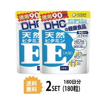 供DHC天然維生素E[大豆]德使用的90天份*2包(180粒)D H海