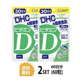 【送料無料】【2パック】 DHC ビタミンD 30日分×2パック (60粒) ディーエイチシー サプリメント ビタミンD3 粒タイプ