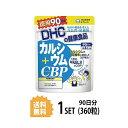 【送料無料】 DHC カルシウム+CBP 徳用90日分 (360粒) ディーエイチシー 【栄養機能食品(カルシウム)】