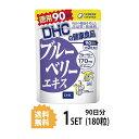 【送料無料】 DHC ブルーベリーエキス 徳用90日分 (180粒) ディーエイチシー サプリメント アントシアニン ルテイン…