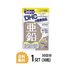 【送料無料】 DHC 亜鉛 30日分 (30粒) ディーエイチシー 【栄養機能食品(亜鉛)】