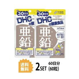 【送料無料】【2パック】 DHC 亜鉛 30日分×2パック (60粒) ディーエイチシー 【栄養機能食品(亜鉛)】