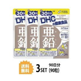 【送料無料】【3パック】 DHC 亜鉛 30日分×3パック (90粒) ディーエイチシー 【栄養機能食品(亜鉛)】 サプリメント クロム セレン 粒タイプ