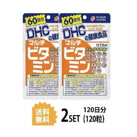 【送料無料】【2パック】 DHC マルチビタミン 60日分×2パック (120粒) ディーエイチシー サプリメント ビオチン ナイアシン β-カロテン 粒タイプ