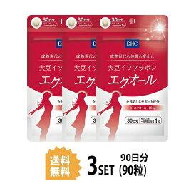 【送料無料】【3パック】 大豆イソフラボン エクオール 30日分×3パック (90粒) ディーエイチシー サプリメント ダイゼイン エクオール 粒タイプ