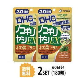 【送料無料】【2パック】 DHC ノコギリヤシEX 和漢プラス 30日分×2パック (180粒) ディーエイチシー サプリメント ノコギリ椰子 リコピン ビタミンD セレン 粒タイプ