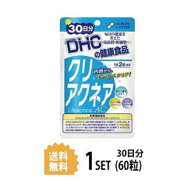 【送料無料】 クリアクネア 30日分 (60粒) ディーエイチシー 【栄養機能食品(ビタミンB1・ビタミンB2・ビタミンB6・ビオチン・ビタミンC)】
