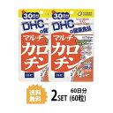 【送料無料】【2パック】 DHC マルチカロチン 30日分×2パック (60粒) ディーエイチシー サプリメント α-カロテン リコピン β-カロテン 粒タイプ