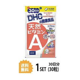 【送料無料】 DHC 天然ビタミンA 30日分 (30粒) ディーエイチシー サプリメント デュナリエラカロテン β-カロテン 粒タイプ