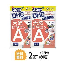 【送料無料】【2パック】 DHC 天然ビタミンA 30日分×2パック (60粒) ディーエイチシー サプリメント デュナリエラカロテン β-カロテン 粒タイプ