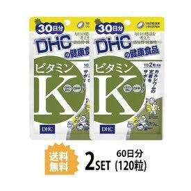 【送料無料】【2パック】 DHC ビタミンK 30日分×2パック (120粒) ディーエイチシー サプリメント ビタミンK CPP ビタミンD3 粒タイプ
