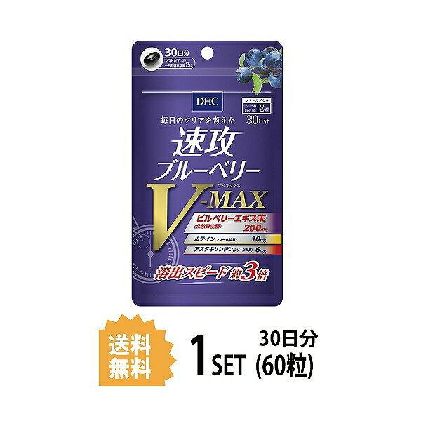 【送料無料】 DHC 速攻ブルーベリー V-MAX 30日分 (60粒) ディーエイチシー サプリメント アスタキサンチン ルテイン サプリ アイケア