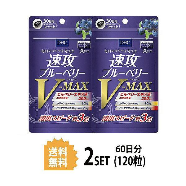 【2パック】【送料無料】 DHC 速攻ブルーベリー V-MAX 30日分×2パック (120粒) ディーエイチシー サプリメント アスタキサンチン ルテイン サプリ アイケア