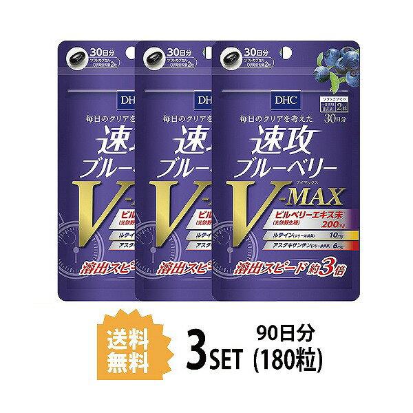 【3パック】【送料無料】 DHC 速攻ブルーベリー V-MAX 30日分×3パック (180粒) ディーエイチシー サプリメント アスタキサンチン ルテイン サプリ アイケア