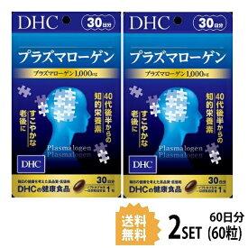 【2パック】【送料無料】 DHC プラズマローゲン 30日分×2パック (60粒) ディーエイチシー サプリメント ヤマブシタケ スケレティウム・トルツオーサム 粒タイプ
