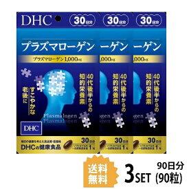 【3パック】【送料無料】 DHC プラズマローゲン 30日分×3パック (90粒) ディーエイチシー サプリメント ヤマブシタケ スケレティウム・トルツオーサム 粒タイプ