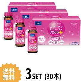 【3箱セット】 DHC コラーゲンビューティ7000プラス 50ml×30本 ディーエイチシー健康ドリンク 美容 低分子コラーゲンペプチド
