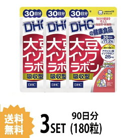 【送料無料】【3パック】 DHC 大豆イソフラボン 吸収型 30日分×3パック (180粒) ディーエイチシー サプリメント 大豆イソフラボン ラクトビオン酸 サプリ 健康食品 粒タイプ