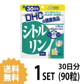 【送料無料】 DHC シトルリン 30日分 (90粒) ディーエイチシー サプリメント アルギニン アミノ酸 サプリ 健康食品 粒タイプ