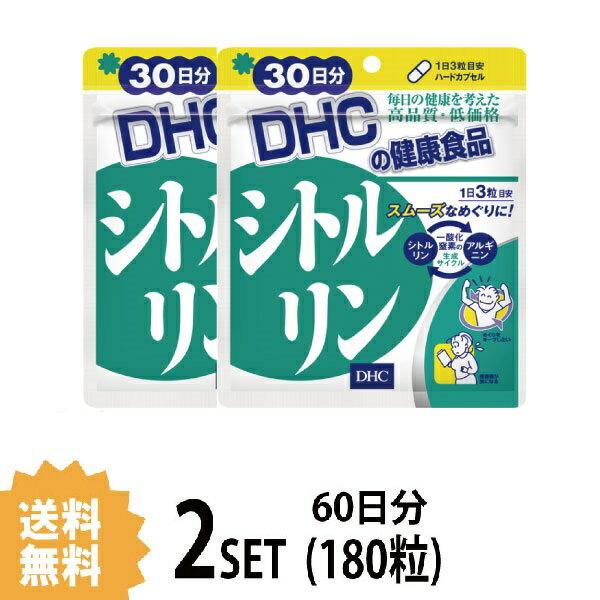 【送料無料】【2パック】 DHC シトルリン 30日分×2パック (180粒) ディーエイチシー