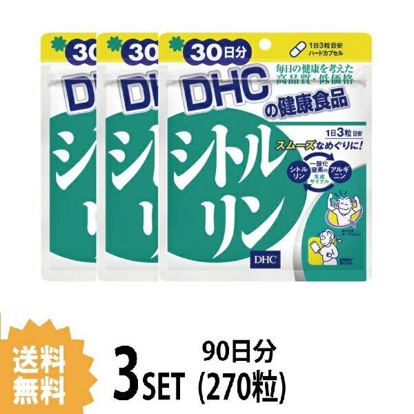 【送料無料】【3パック】 DHC シトルリン 30日分×3パック (270粒) ディーエイチシー