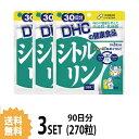 【送料無料】【3パック】 DHC シトルリン 30日分×3パック (270粒) ディーエイチシー サプリメント アルギニン アミノ酸 サプリ 健康食品 粒タイプ