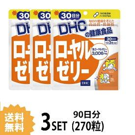 【送料無料】【3パック】 DHC ローヤルゼリー 30日分×3パック (270粒) ディーエイチシー サプリメント ビタミンB ミネラル アミノ酸 サプリ 健康食品 粒タイプ