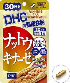 【3個セット】【送料無料】 DHC ナットウキナーゼ 30日分×3セット (90粒) ディーエイチシー サプリメント DHA EPA ナットウ 健康食品 粒タイプ
