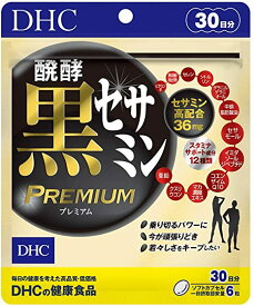 【送料無料】【3パック】 DHC 醗酵黒セサミン プレミアム 30日分×3パック (540粒) ディーエイチシー サプリメント セサミン マカ シトルリン サプリ 健康食品 粒タイプ