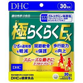【3個セット】 【送料無料】 DHC 極らくらくS 30日分×3セット (720粒) ディーエイチシー サプリメント グルコサミン CBP コンドロイチン ヒアルロン酸 サプリ 健康食品 粒タイプ