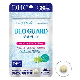 【送料無料】 DHC デオガード 30日分 (60粒) ディーエイチシー サプリメント 緑茶 乳酸菌 酵母 粒タイプ 健康食品 エチケットサプリ