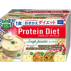 【3個セット】 【送料無料】 DHC プロティンダイエット スープパスタ 15袋入 (5味×各3袋)×3セット ディーエイチシー おきかえ食 コエンザイムQ10 オルニチン パスタ ダイエット